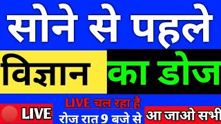 GENERAL SCIENCE/विज्ञान #LIVE CLASS FOR RAILWAY,,SSC,POLICE