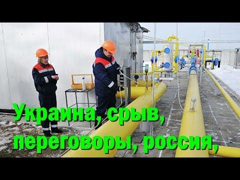 Украина сообщила о срыве переговоров с Россией по транзиту газа
