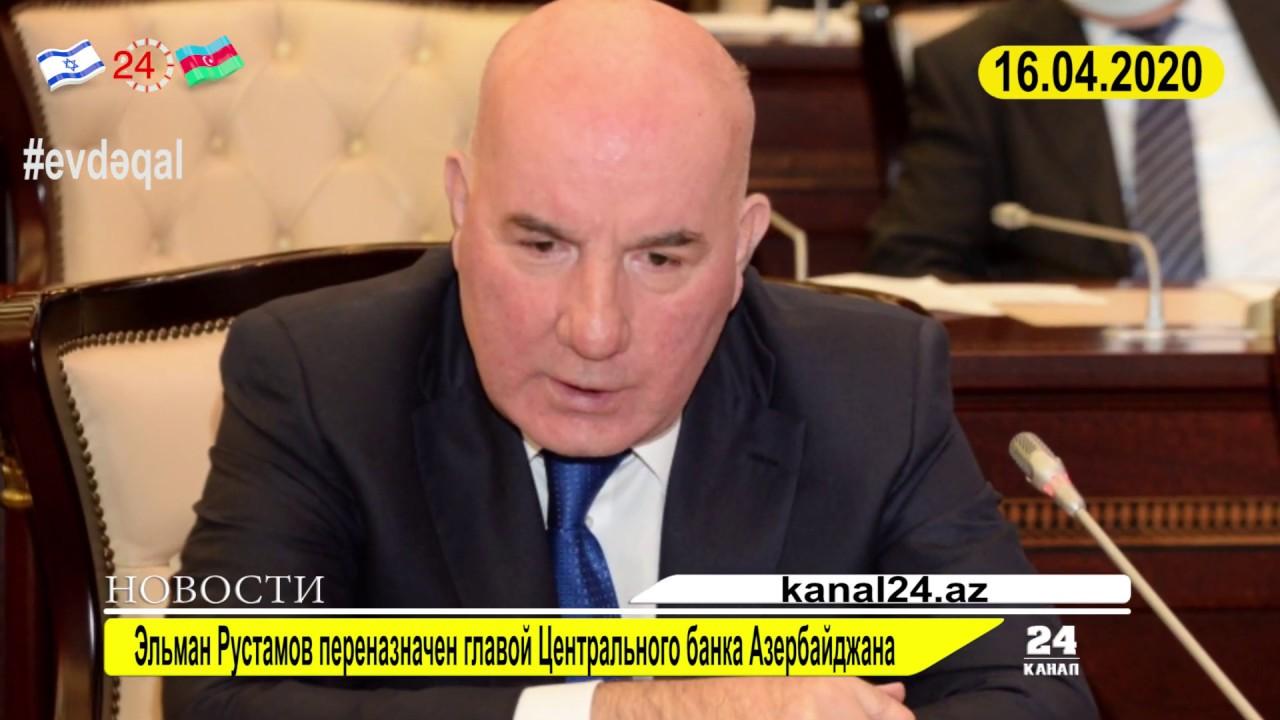 Главные новости Азербайджана 16.04.2020 - YouTube