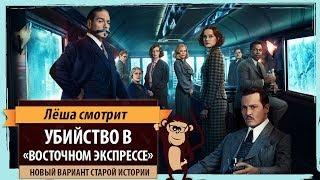 """Лёша смотрит: «Убийство в """"Восточном экспрессе""""» (Murder on the Orient Express)"""