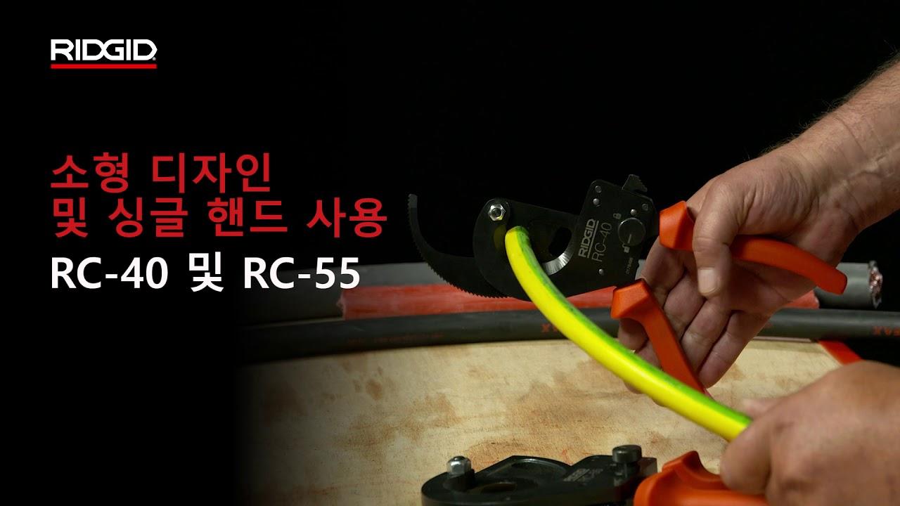 RIDGID Manual Ratchet Cable Cutters (수동 래칫 작동 케이블 절단기)