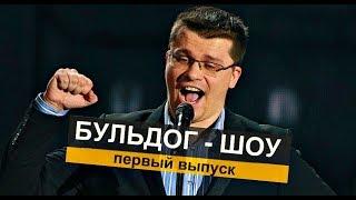 Гарик Харламов и Его Бульдог - Шоу. Смешной Выпуск.