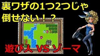 【DQ3】賢くなった遊び人が1人でゾーマを倒す方法を考えてみた(チートなし、裏ワザあり)~ DRAGON QUEST III ( ドラクエ3 )