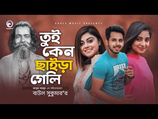 Tui Keno Chaira Geli | Baul Sukumar | Bangla New Song 2020 | Official MV | Eid 2020