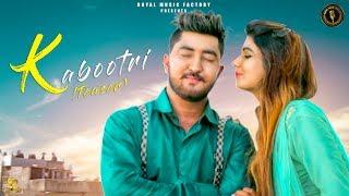 Kabootri (Teaser)   AP Rana, Sonika Singh   New Upcoming Haryanvi Songs Haryanavi 2018   RMF