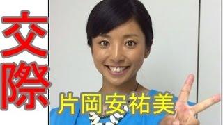 【熱愛】片岡安祐美さんが小林公太さんと交際認める「こっぱずかしい」 ...