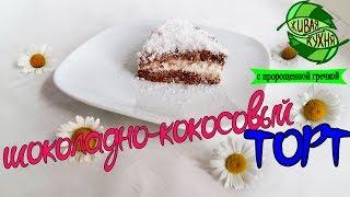 ✔ШОКОЛАДНО-КОКОСОВЫЙ ТОРТ😋🎂🍰 ИЗ ПРОРОЩЕННОЙ ГРЕЧКИ | Chocolate coconut  cake