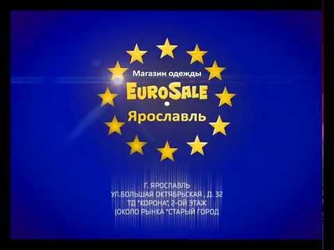 """Магазин распродаж одежды из Европы """"EuroSale"""", г. Ярославль"""