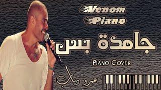 طريقة عزف اغنية جامده بس عمرو دياب على البيانو