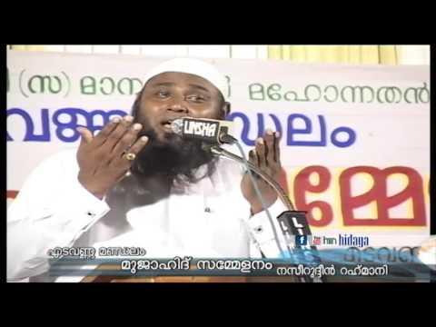 റബ്ബിന്റെ കാരുണ്യം മറക്കാതിരിക്കുക| നസീറുധീൻ റഹ്മാനി | Public Speech | Hidaya Multimedia