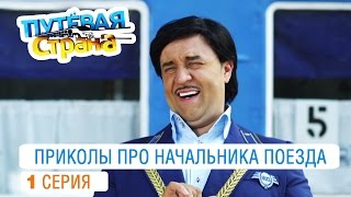 Путевая страна - лучшие приколы про начальника поезда от создателей Дизель шоу - 1 серия