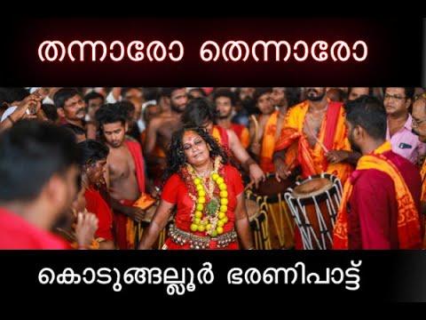 Kodungallur Bharani Pattu   - കൊടുങ്ങല്ലൂർ ഭരണി പാട്ട്  !