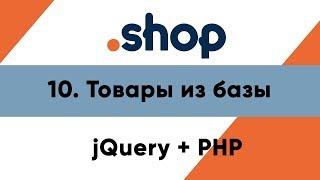 10. Товари з бази даних. Магазин PHP + jQuery
