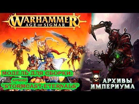 """Архивы Империума - Модель для сборки: армия """"Stormcast Eternals"""""""