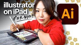 【もうPCいらない!】illustrator iPad版で、本気ポスター&ロゴ作り!