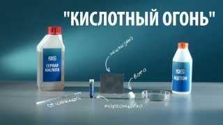 КИСЛОТНЫЙ ОГОНЬ - Химический Опыт с Кислотой, Ацетоном и Марганцовкой