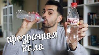 Прозрачная Кока-Кола! Необычная китайская еда