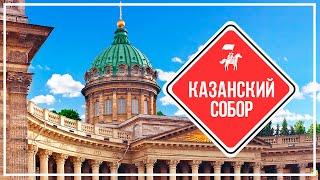 KudaGo Петербург: Казанский собор(Казанский собор, расположенный в самом сердце Петербурга не только поражает своим великолепием и величест..., 2016-04-19T18:15:11.000Z)