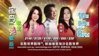 Taiwan King meet Taiwan Queen concert  宝岛歌王对歌后演唱会
