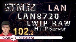 Программирование МК STM32. Урок 102. LAN8720. LWIP. HTTP RAW. Часть 2