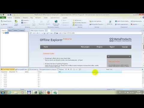 запуск Offline Explorer Enterprise 6
