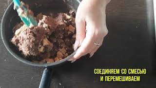 Тестирую готовую смесь для приготовления пирожного картошка рецепт картошка смесь тест обзор