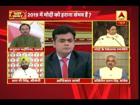 आज की बड़ी खबर: 2019 में मोदी को हराना संभव है ? | ABP News Hindi