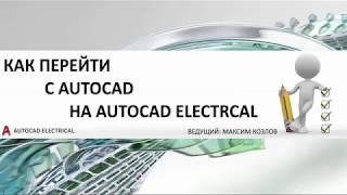 Запись вебинара: Как легко перейти с AutoCAD на AutoCAD Elecrical