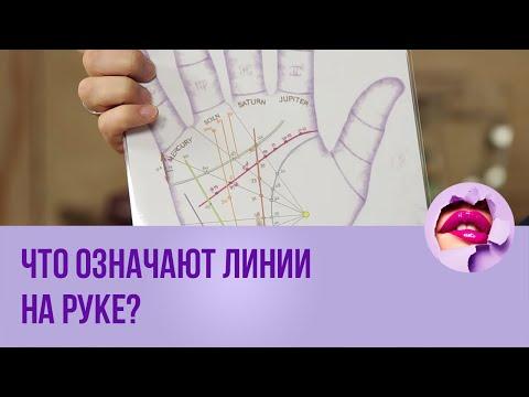 Что означают линии на руке? // ПМС