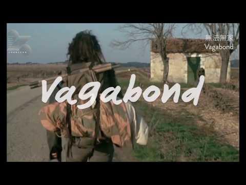 無法無家 (Vagabond)電影預告