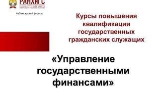 видео Система управления государственными финансами