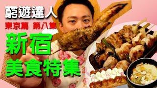 窮遊達人  VLOG 東京篇 (08) 新宿深宵美食 | 車站甜品店 La Pâtisserie des Rêves   | 一蘭之外的 情熱のすためし拉麵 | 鳥貴族 雞肉串燒居酒屋 |