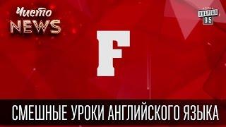 Смешные уроки английского языка от Чисто News - Урок 6 - Буква F, прикольное видео