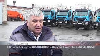 Лучший водитель! Подведены итоги конкурса профессионального мастерства в АО Соликамскбумпром