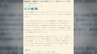 屋良朝幸「本番がどうなるか楽しみ」11日からミュージカル「ドッグフ...