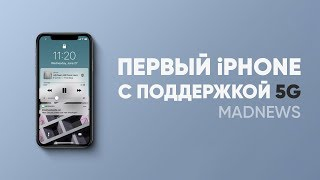 iPhone 5G, 20 Век Фокс создала свою нейросеть, 5G в России уже в следующем году!