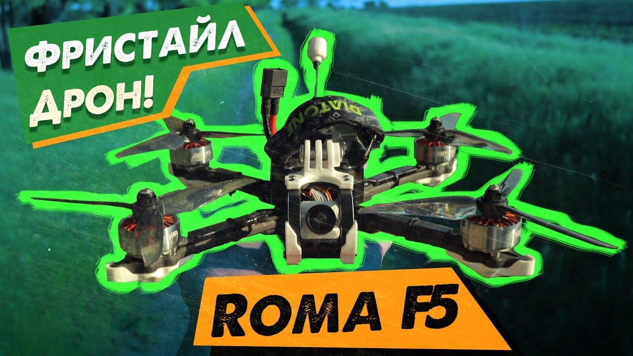 ✅ Фристайл Дрон Diatone Roma F5 V1 \ V2, Лето 2021!  Где Обзоры? 👀🔥
