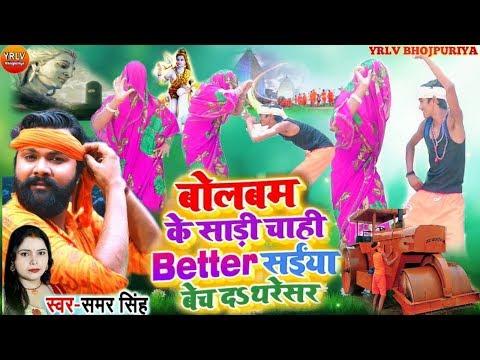 #बोलबम_के_साड़ी_चाही_Better #Samar_Singh Dance Video 2019 #YRLV YouTube Channel Team,s
