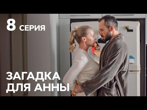 Детектив Загадка для Анны: серия 8 | Лучшие СЕРИАЛЫ 2019