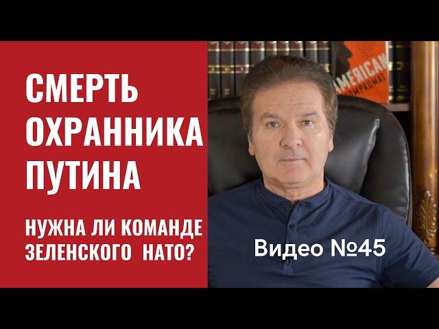 Смерть Министра Зиничева - несчастный ли это случай? / Куда идет команда Зе?  / Видео № 45