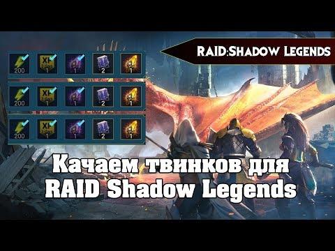 RAID Shadow legends - Качаем твинков  для рефералки гайд // видео обзор android