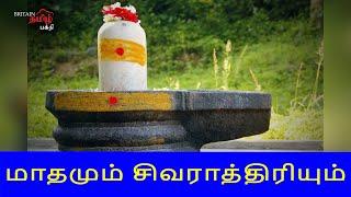 மாதமும் சிவராத்திரியும் | Maha Sivarathiri | MahaSivaratri 2021 | Pradosham | Britain Tamil Bhakthi