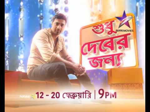 Watch Shudhu Dever Jonyo, 12th to 20th February at 9 PM only on Jalsha Movies
