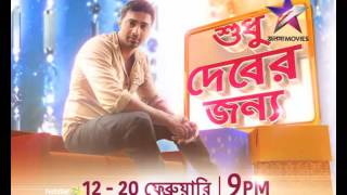 watch shudhu dever jonyo 12th to 20th february at 9 pm only on jalsha movies