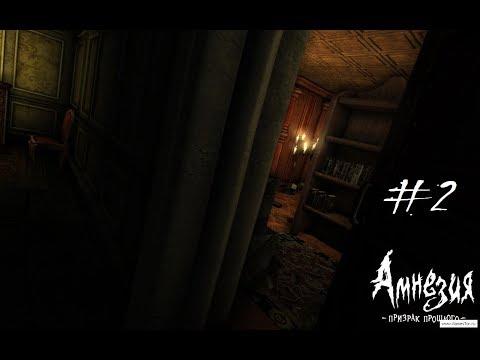 Amnesia #2  Ужасы идут!
