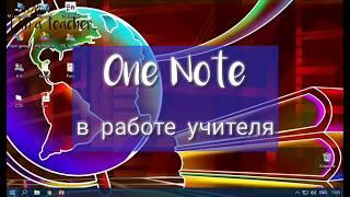 One Note в работе учителя