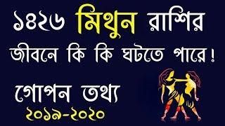 গোপন তথ্য ১৪২৬ মিথুন রাশির কী কী ঘটতে পারে বাংলার নতুন বছরে  Ajker Rashifal bangla,Mithun rashi 2019