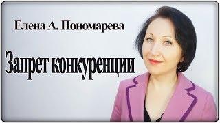Можно ли установить работнику запрет конкуренции - Елена А. Пономарева