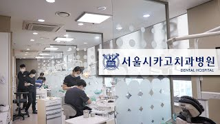 이런 치과가 진짜 있다고? 인천 송도 서울시카고치과병원…