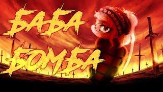 """Challenge пони клип из 1 кадра """"Баба-бомба"""""""